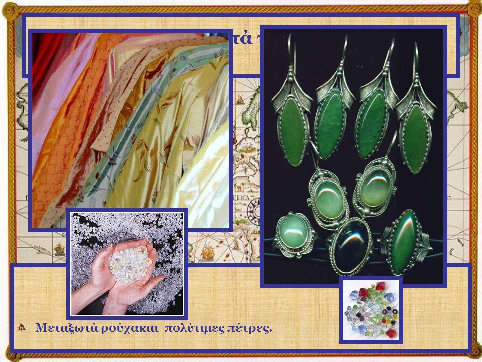 Η Ευρώπη κατά το 15ο αιώνα. Μεταξωτά ρούχακαι πολύτιμες πέτρες.