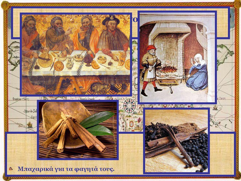 Η Ευρώπη κατά το 15ο αιώνα. Μπαχαρικά για τα φαγητά τους.