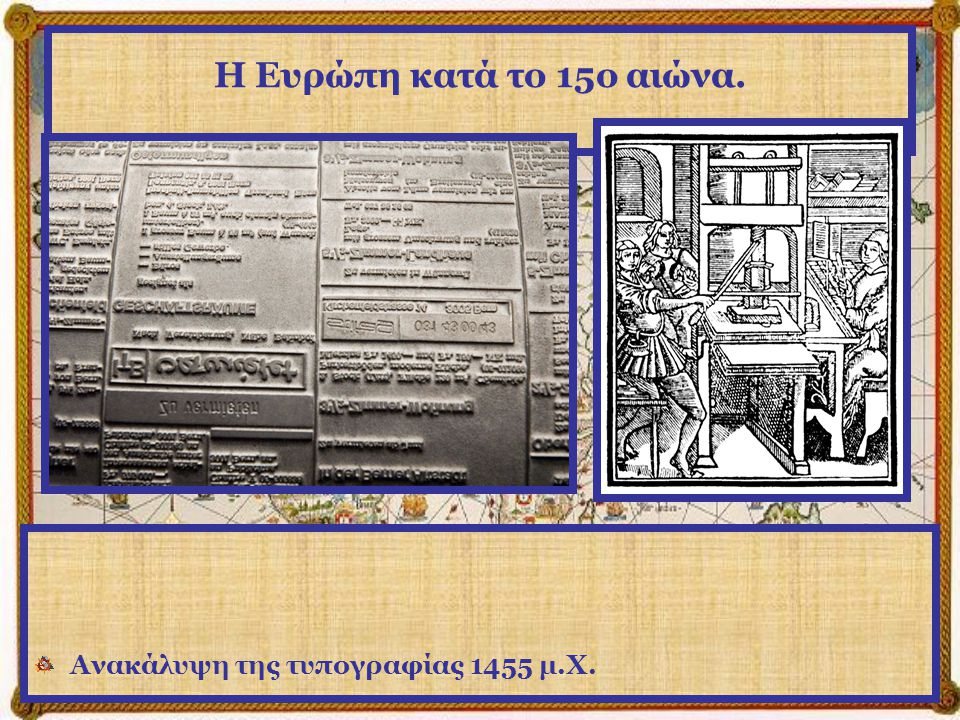 Η Ευρώπη κατά το 15ο αιώνα. Ανακάλυψη της τυπογραφίας 1455 μ.Χ.
