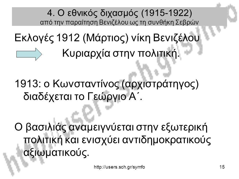 Εκλογές 1912 (Μάρτιος) νίκη Βενιζέλου Κυριαρχία στην πολιτική.