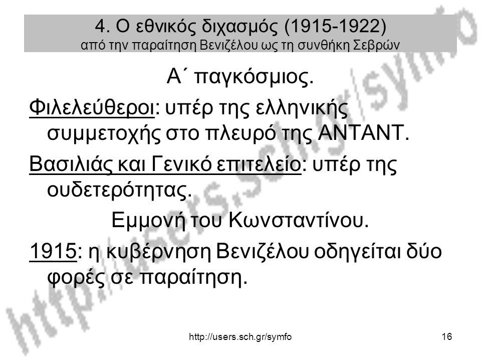 Εμμονή του Κωνσταντίνου.