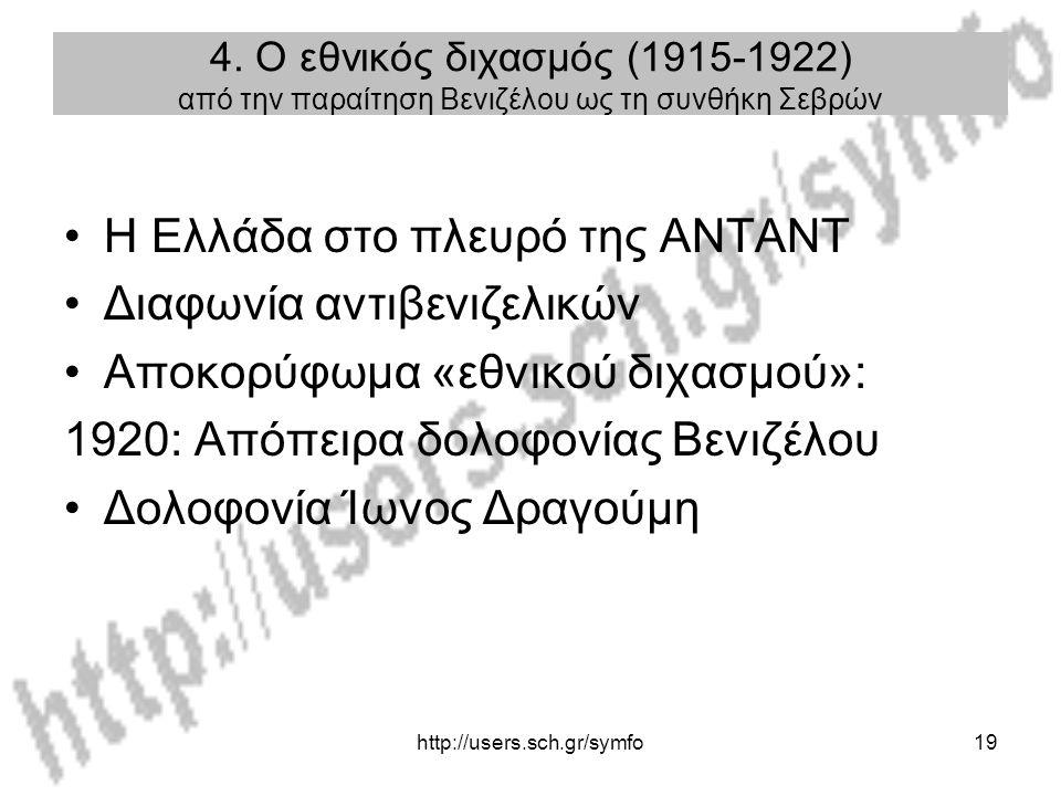 Η Ελλάδα στο πλευρό της ΑΝΤΑΝΤ Διαφωνία αντιβενιζελικών