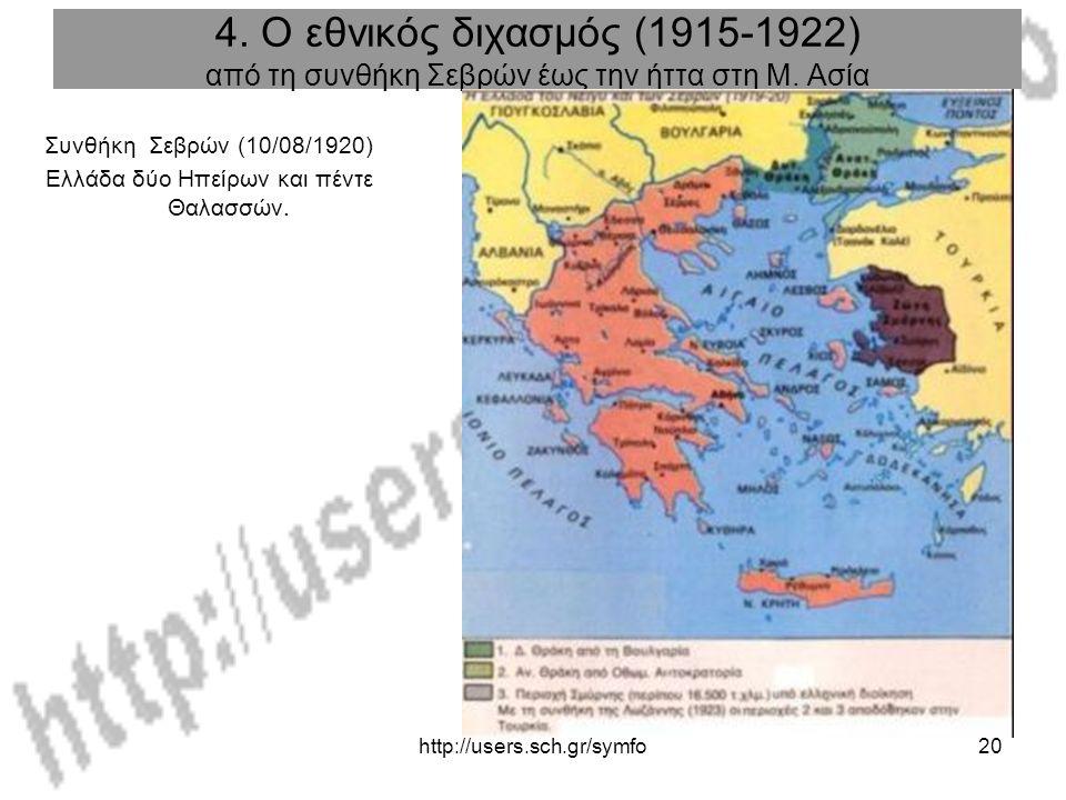 Ελλάδα δύο Ηπείρων και πέντε Θαλασσών.