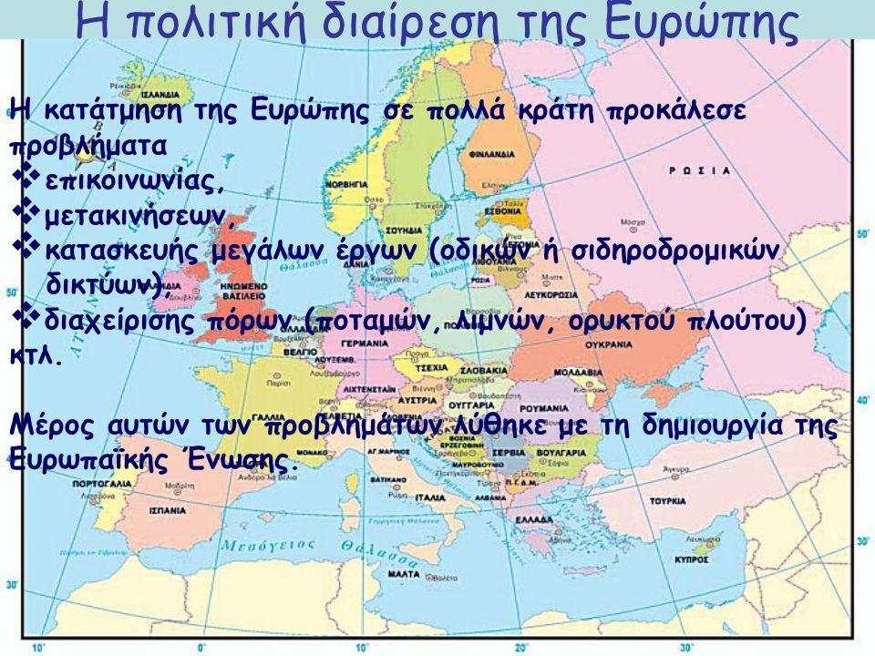 H πολιτική διαίρεση της Ευρώπης