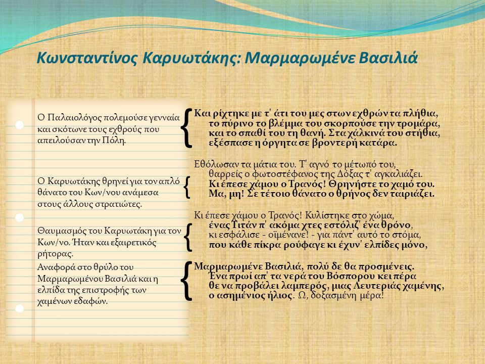 Κωνσταντίνος Καρυωτάκης: Μαρμαρωμένε Βασιλιά