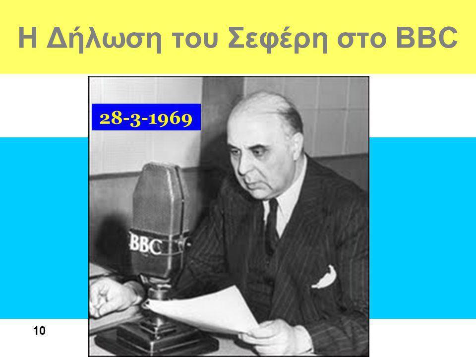 Η Δήλωση του Σεφέρη στο BBC