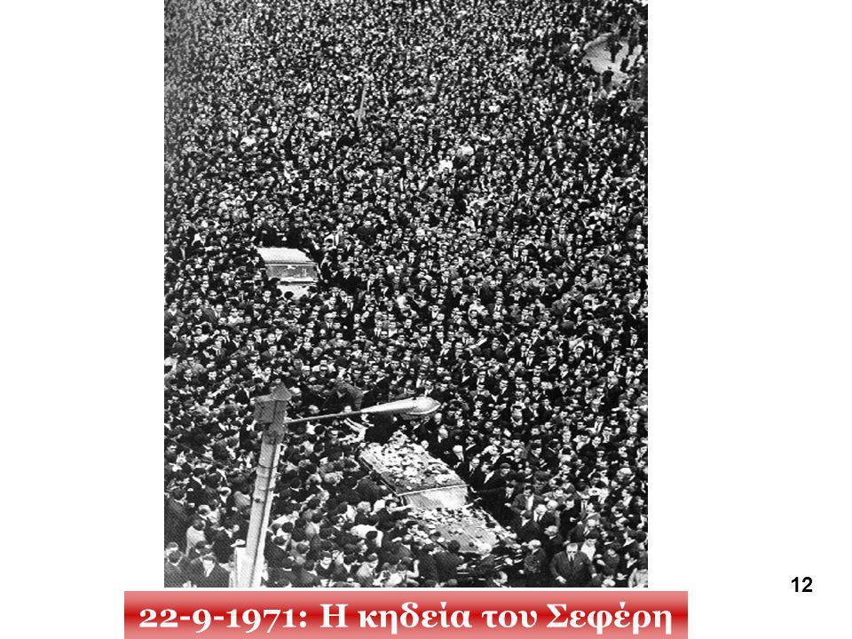 12 22-9-1971: Η κηδεία του Σεφέρη