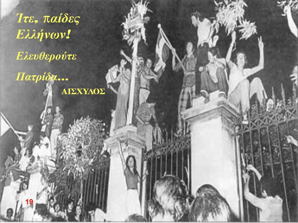 Ίτε, παίδες Ελλήνων! Ελευθερούτε Πατρίδα… ΑΙΣΧΥΛΟΣ 19
