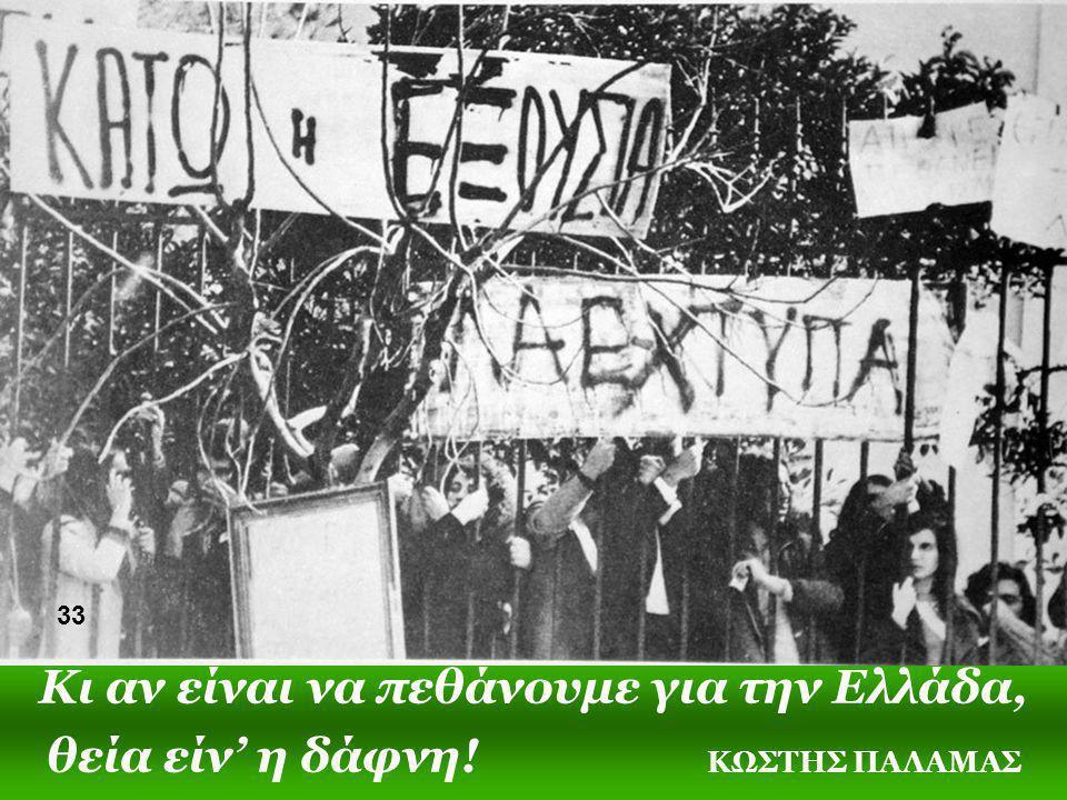 Κι αν είναι να πεθάνουμε για την Ελλάδα,