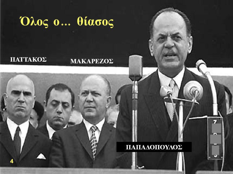Όλος ο… θίασος ΠΑΤΤΑΚΟΣ ΜΑΚΑΡΕΖΟΣ ΠΑΠΑΔΟΠΟΥΛΟΣ 4