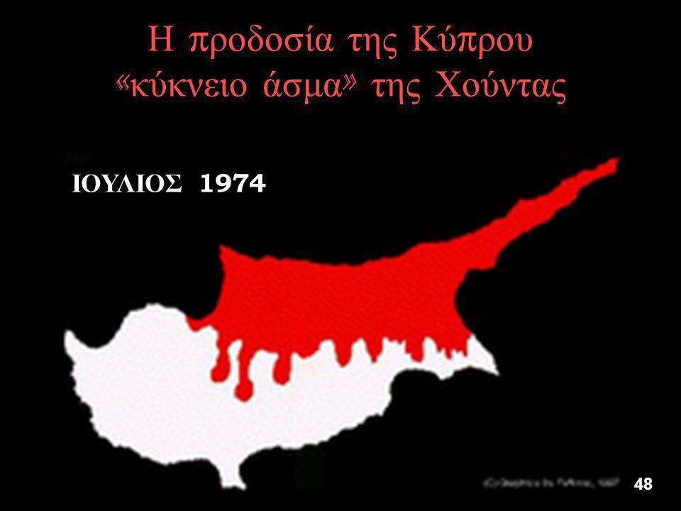 Η προδοσία της Κύπρου «κύκνειο άσμα» της Χούντας