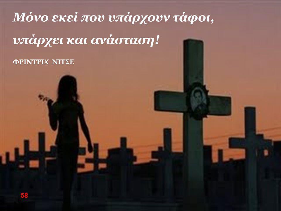 Μόνο εκεί που υπάρχουν τάφοι, υπάρχει και ανάσταση!