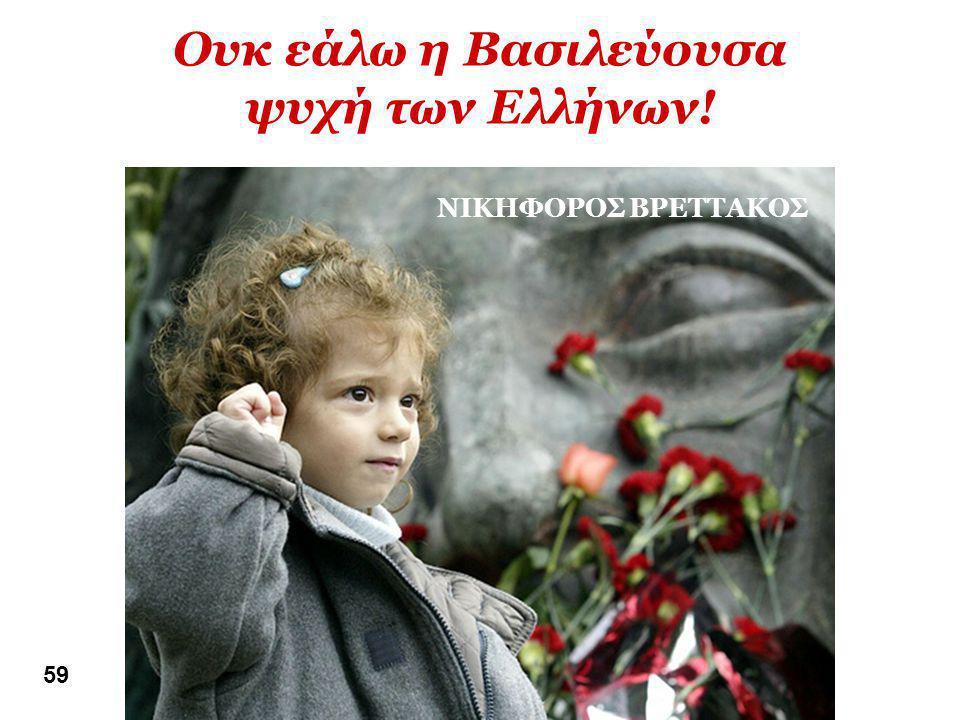 Ουκ εάλω η Βασιλεύουσα ψυχή των Ελλήνων!