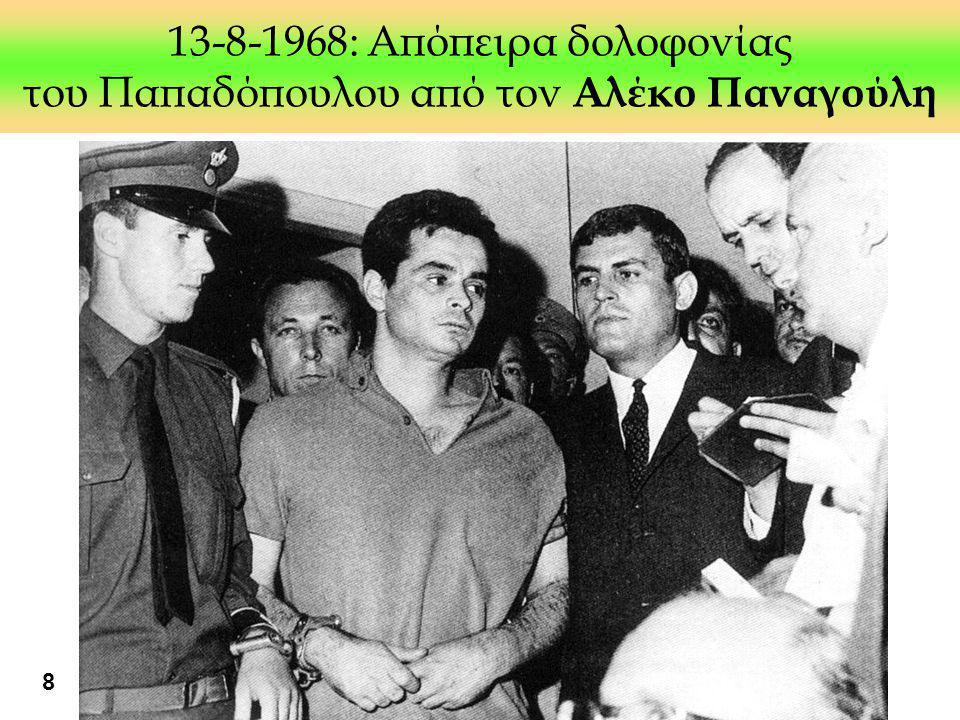 13-8-1968: Απόπειρα δολοφονίας του Παπαδόπουλου από τον Αλέκο Παναγούλη