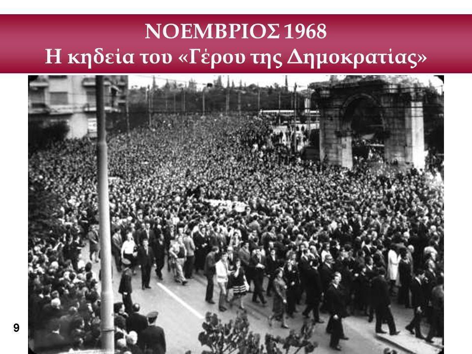 ΝΟΕΜΒΡΙΟΣ 1968 Η κηδεία του «Γέρου της Δημοκρατίας»