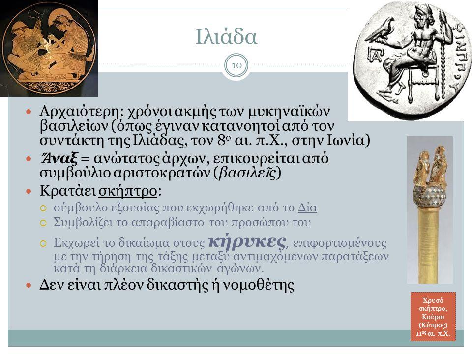 Χρυσό σκήπτρο, Κούριο (Κύπρος) 11ος αι. π.Χ.