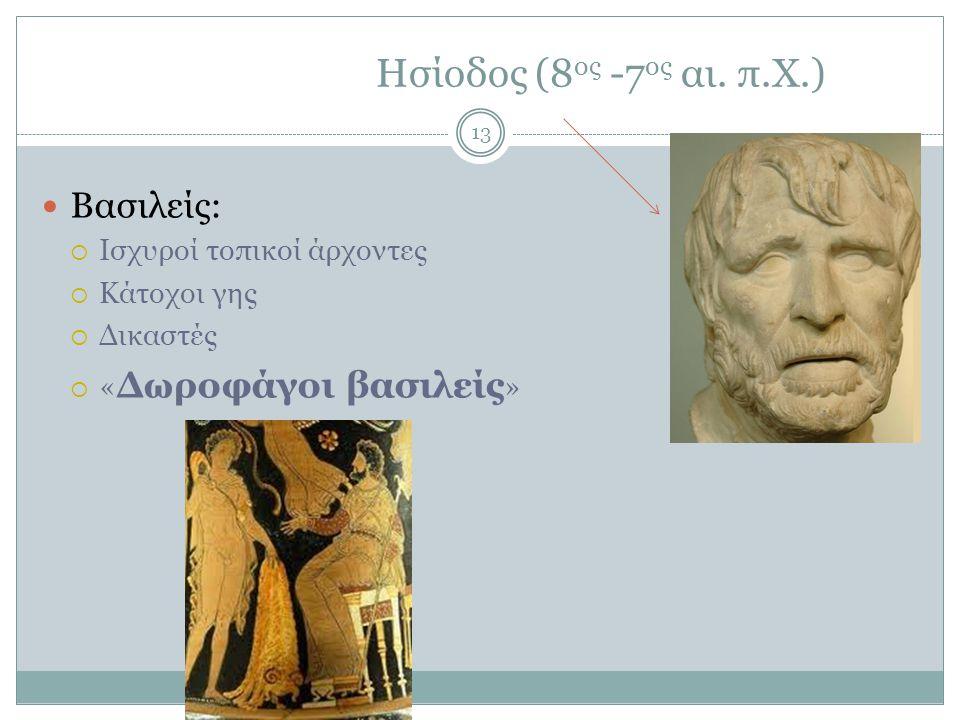 Ησίοδος (8ος -7ος αι. π.Χ.) Βασιλείς: Ισχυροί τοπικοί άρχοντες