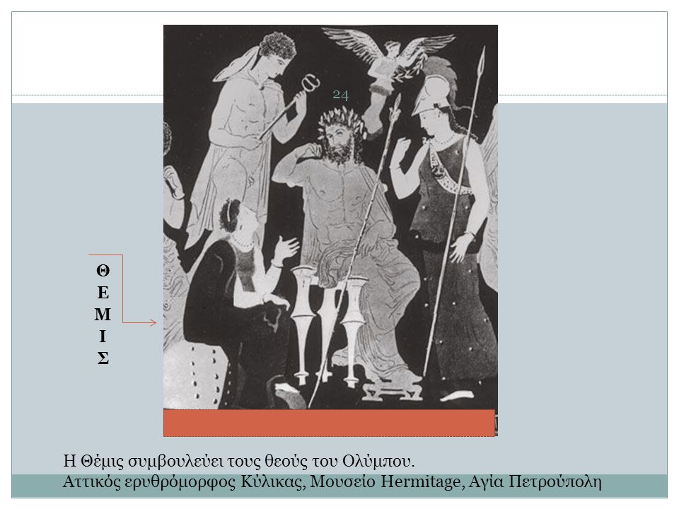 ΘΕΜΙΣ Η Θέμις συμβουλεύει τους θεούς του Ολύμπου.