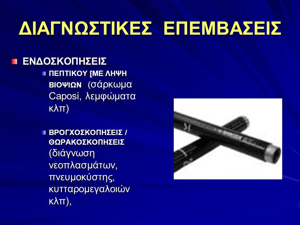 ΔΙΑΓΝΩΣΤΙΚΕΣ ΕΠΕΜΒΑΣΕΙΣ