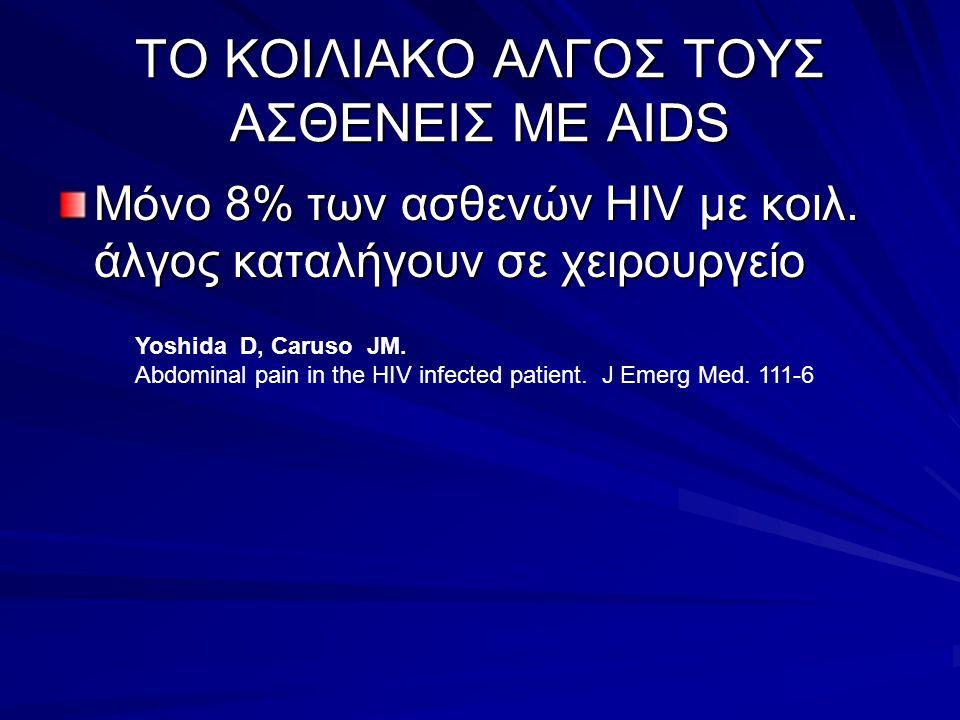 ΤΟ ΚΟΙΛΙΑΚΟ ΑΛΓΟΣ ΤΟΥΣ ΑΣΘΕΝΕΙΣ ΜΕ AIDS
