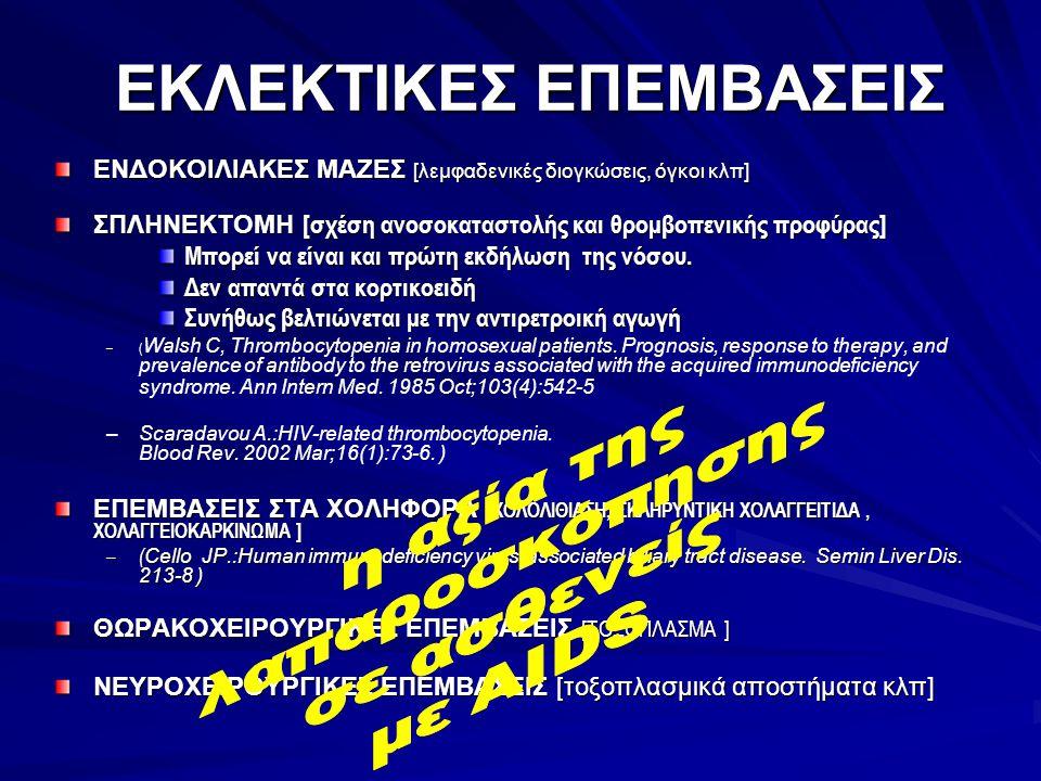 ΕΚΛΕΚΤΙΚΕΣ ΕΠΕΜΒΑΣΕΙΣ