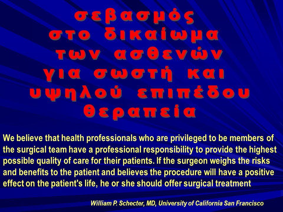 σεβασμός στο δικαίωμα των ασθενών για σωστή και υψηλού επιπέδου
