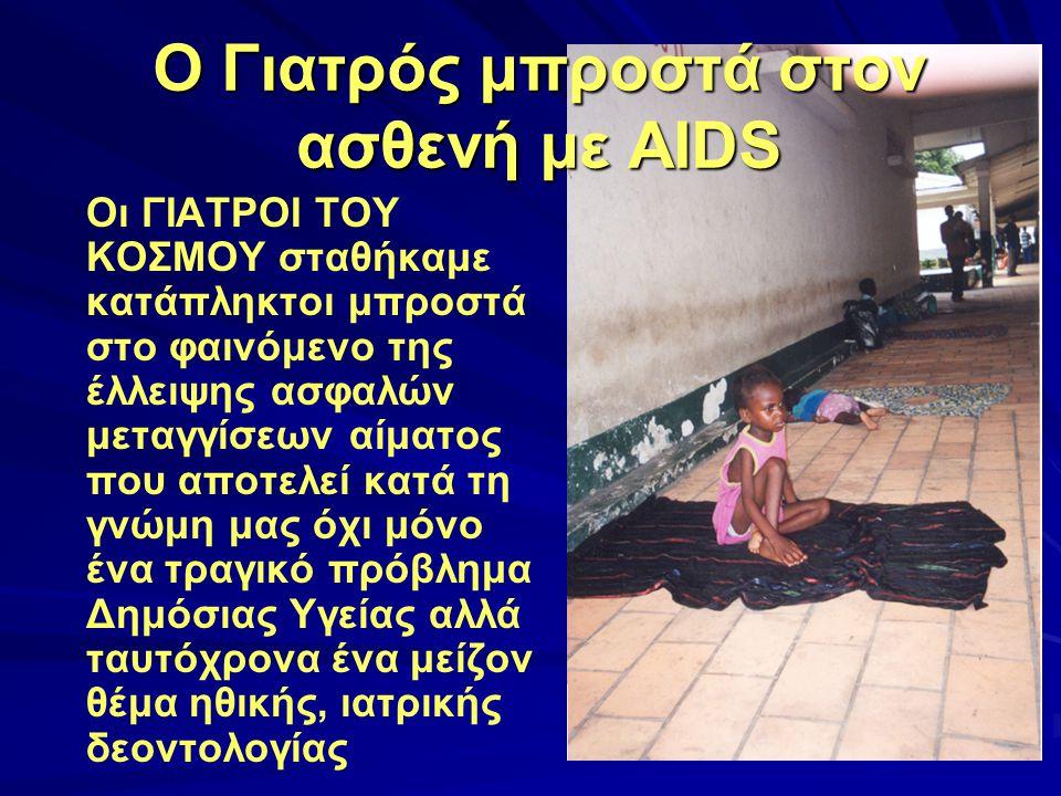 O Γιατρός μπροστά στον ασθενή με AIDS