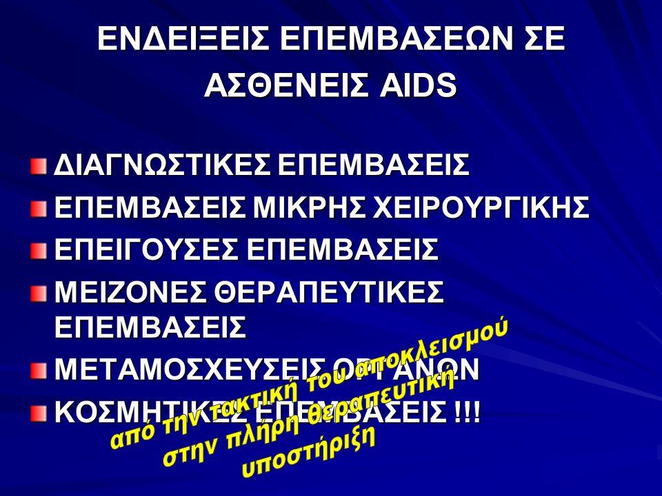ΕΝΔΕΙΞΕΙΣ ΕΠΕΜΒΑΣΕΩΝ ΣΕ ΑΣΘΕΝΕΙΣ AIDS