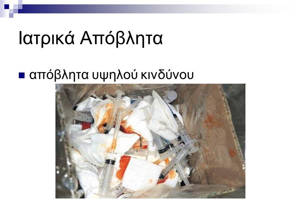 Ιατρικά Απόβλητα απόβλητα υψηλού κινδύνου