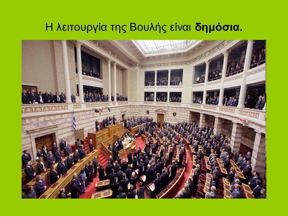 Η λειτουργία της Βουλής είναι δημόσια.