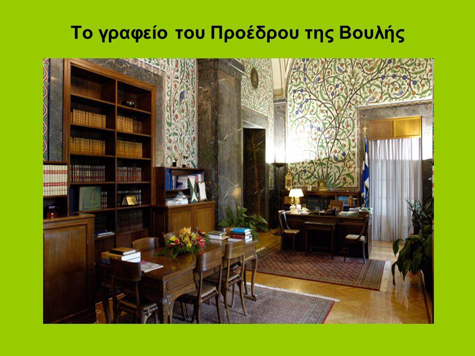 Το γραφείο του Προέδρου της Βουλής