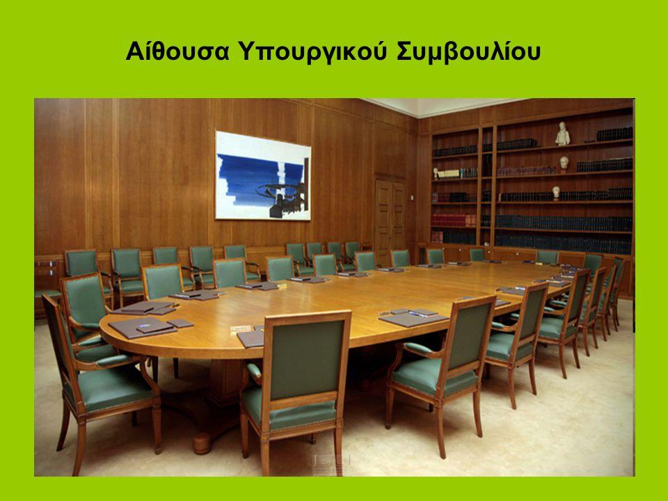 Αίθουσα Υπουργικού Συμβουλίου