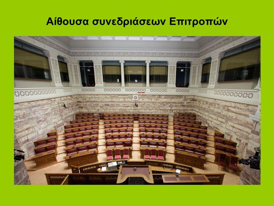 Αίθουσα συνεδριάσεων Επιτροπών