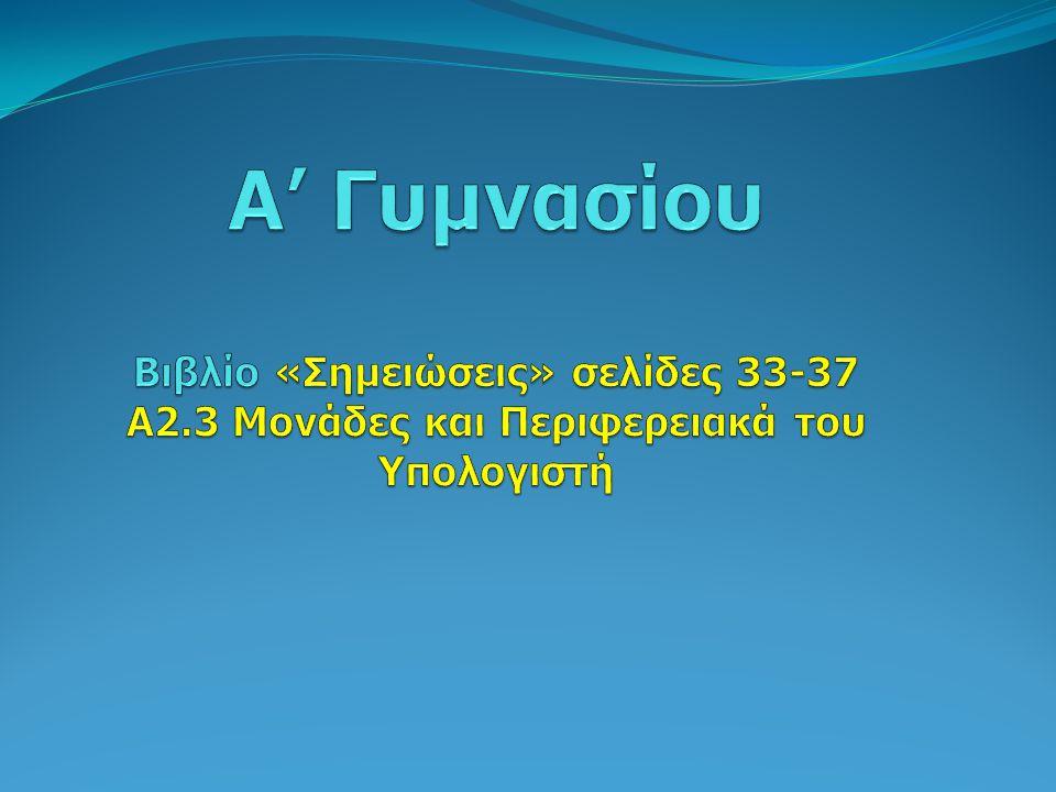 Α' Γυμνασίου Βιβλίο «Σημειώσεις» σελίδες 33-37 Α2