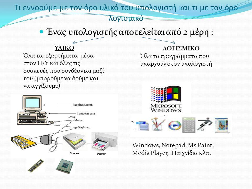Ένας υπολογιστής αποτελείται από 2 μέρη :