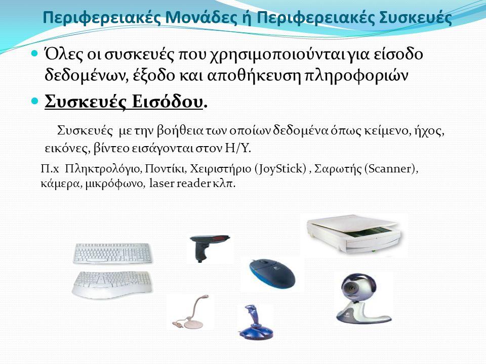 Περιφερειακές Μονάδες ή Περιφερειακές Συσκευές