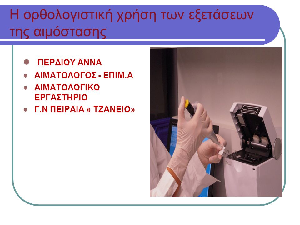 Η ορθολογιστική χρήση των εξετάσεων της αιμόστασης