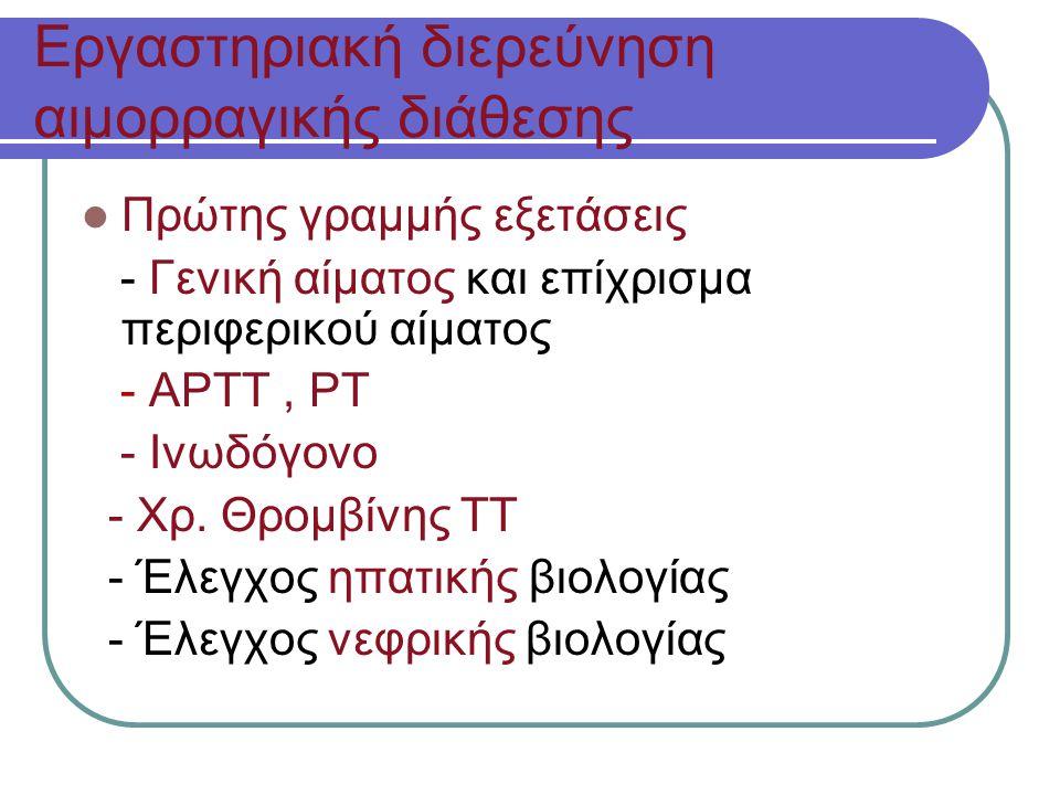 Εργαστηριακή διερεύνηση αιμορραγικής διάθεσης