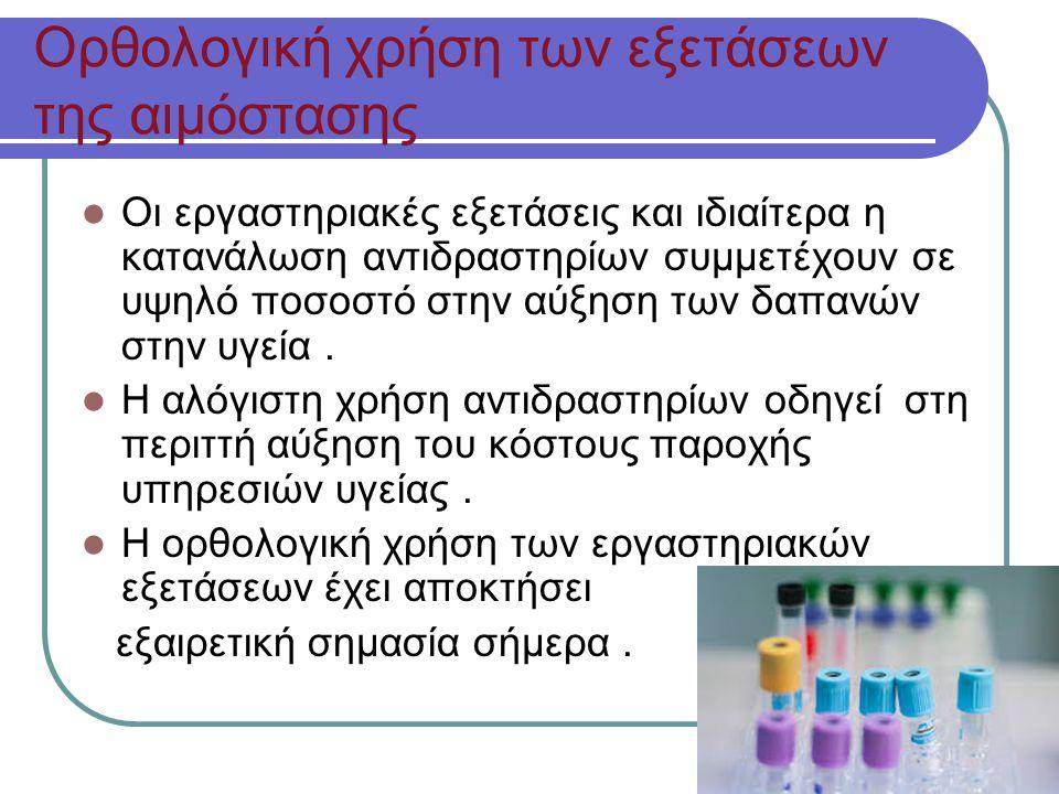 Ορθολογική χρήση των εξετάσεων της αιμόστασης
