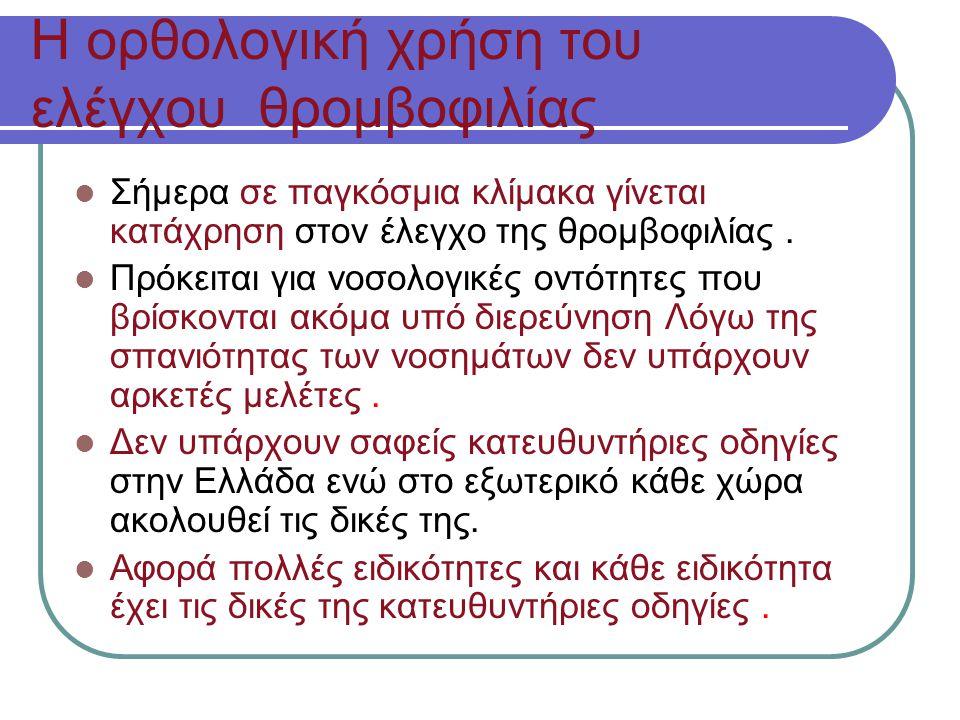 Η ορθολογική χρήση του ελέγχου θρομβοφιλίας