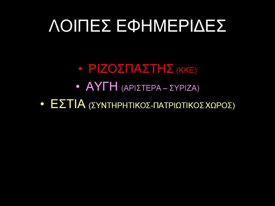 ΛΟΙΠΕΣ ΕΦΗΜΕΡΙΔΕΣ ΡΙΖΟΣΠΑΣΤΗΣ (ΚΚΕ) ΑΥΓΗ (ΑΡΙΣΤΕΡΑ – ΣΥΡΙΖΑ)