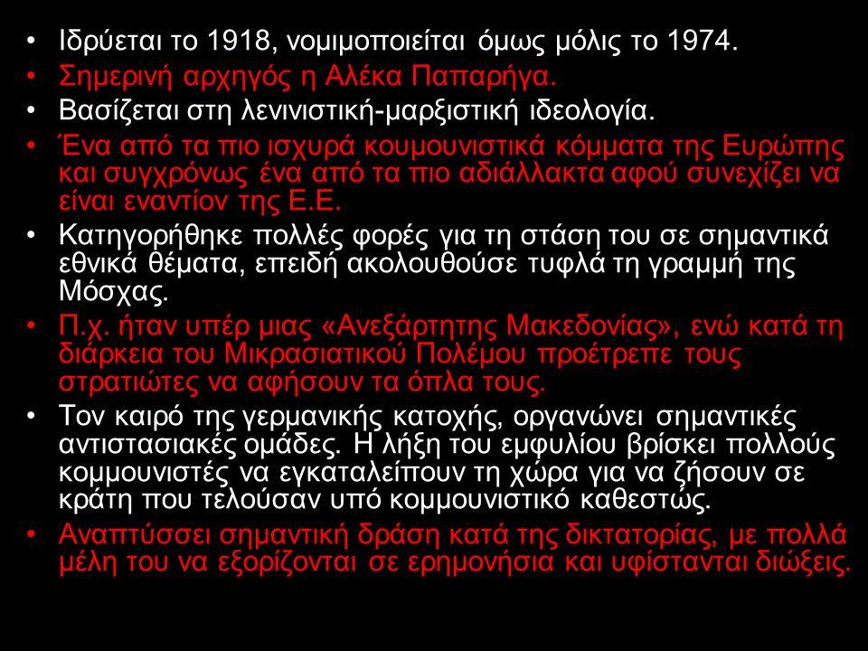 Ιδρύεται το 1918, νομιμοποιείται όμως μόλις το 1974.