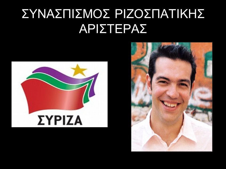 ΣΥΝΑΣΠΙΣΜΟΣ ΡΙΖΟΣΠΑΤΙΚΗΣ ΑΡΙΣΤΕΡΑΣ