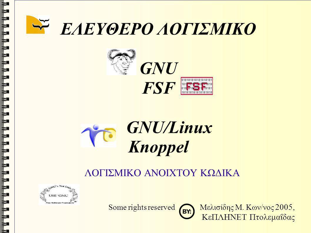 ΕΛΕΥΘΕΡΟ ΛΟΓΙΣΜΙΚΟ GNU FSF GNU/Linux Knoppel