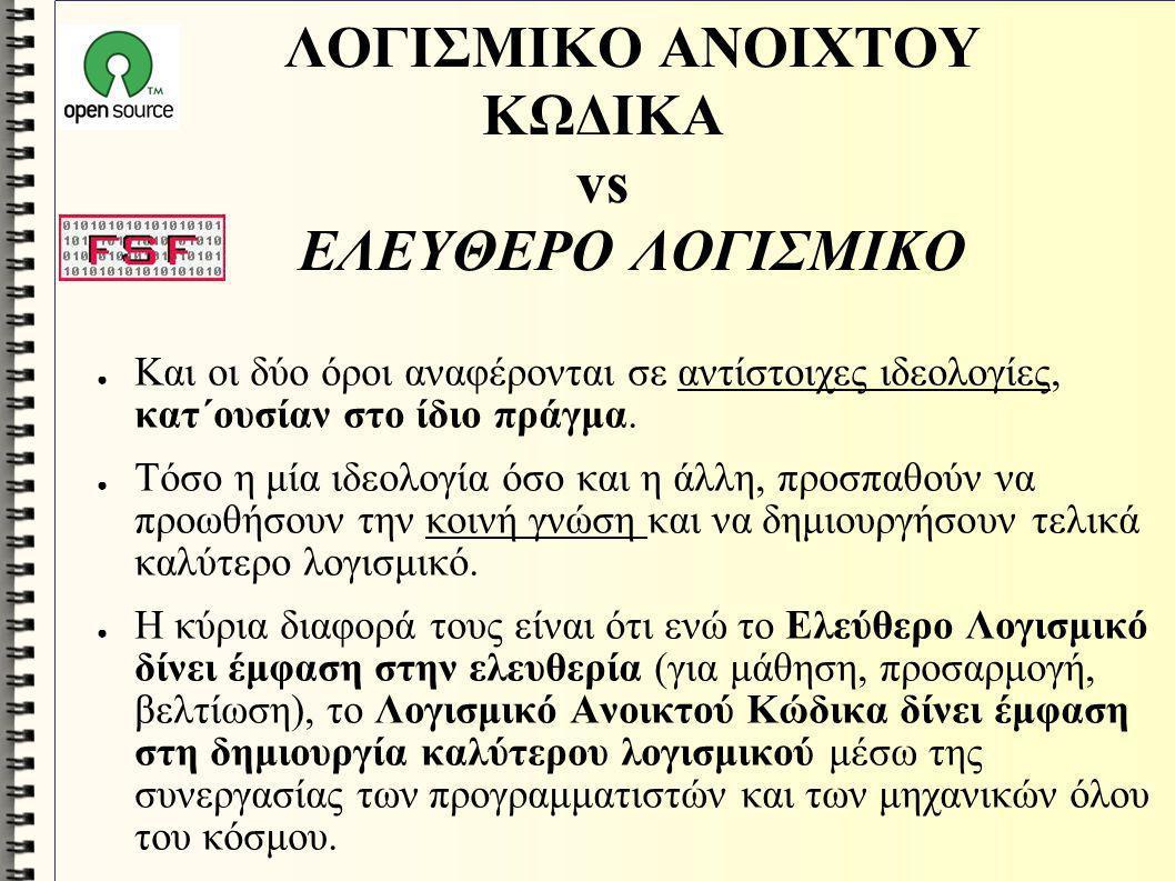 ΛΟΓΙΣΜΙΚΟ ΑΝΟΙΧΤΟΥ ΚΩΔΙΚΑ vs ΕΛΕΥΘΕΡΟ ΛΟΓΙΣΜΙΚΟ