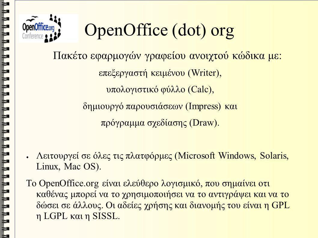 OpenOffice (dot) org Πακέτο εφαρμογών γραφείου ανοιχτού κώδικα με: