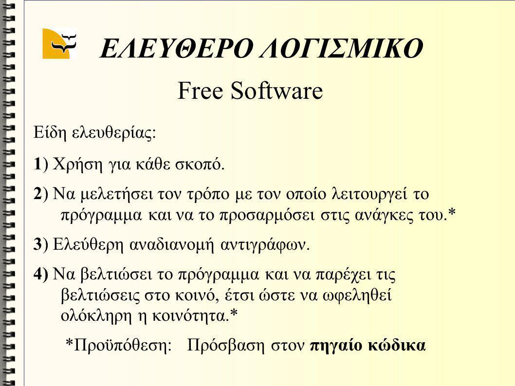 ΕΛΕΥΘΕΡΟ ΛΟΓΙΣΜΙΚΟ Free Software Είδη ελευθερίας:
