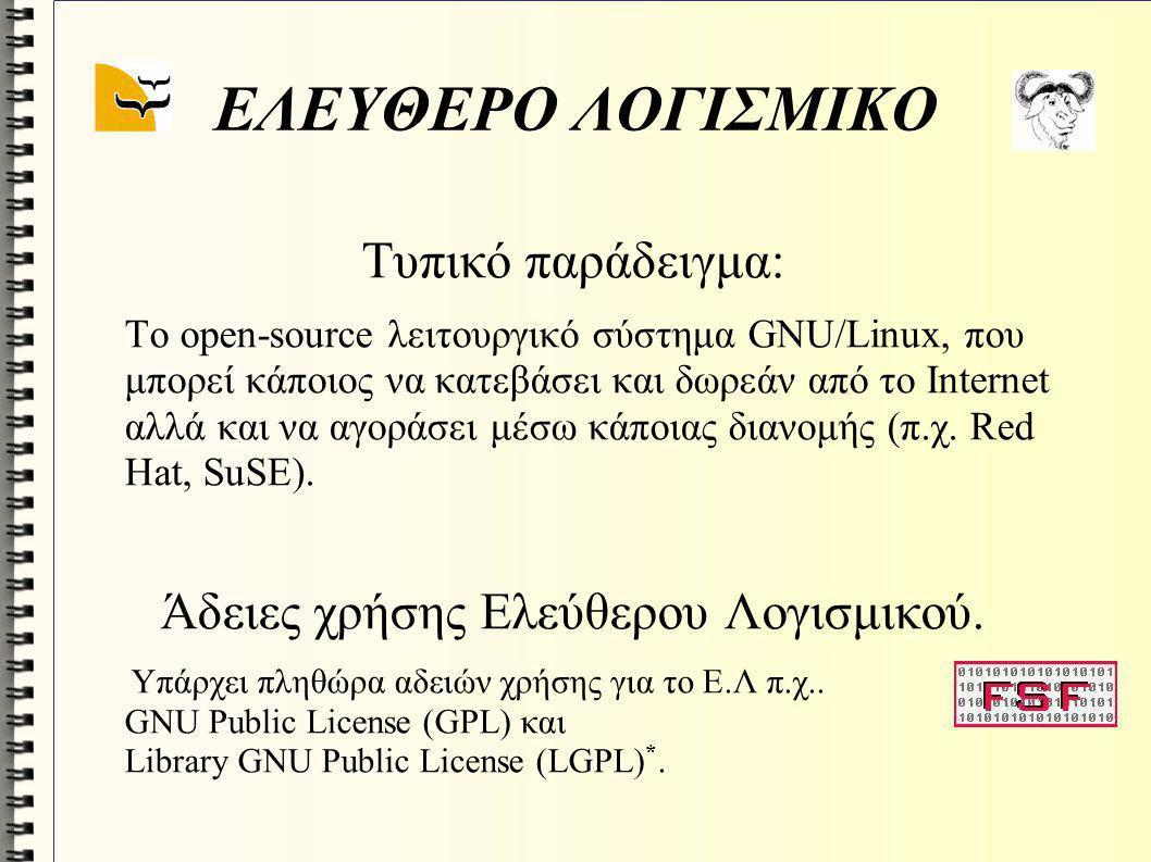 Άδειες χρήσης Ελεύθερου Λογισμικού.