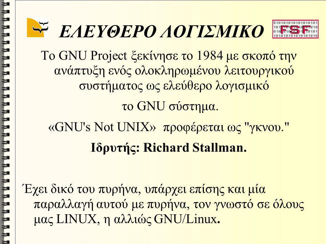 Ιδρυτής: Richard Stallman.