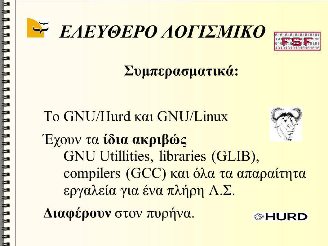 ΕΛΕΥΘΕΡΟ ΛΟΓΙΣΜΙΚΟ Συμπερασματικά: Το GNU/Hurd και GNU/Linux
